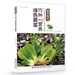 巧种营养绿色蔬菜