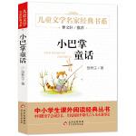 小巴掌童话 曹文轩推荐儿童文学经典书系