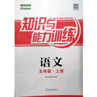 2018秋 新版 知识与能力训练 语文 五年级上册 人教版