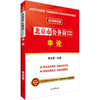 中公北京公务员2019北京市公务员录用考试用书 申论教材1本 北京公务员2018