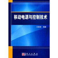 移动电源与控制技术 王维俊著 科学出版社 9787030270481