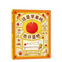 这是苹果吗也许是吧 吉竹伸介著 绘本大奖经典作品 思维训练书 爆笑校园漫画书 开发儿童创造力想象力绘本