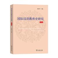 国际汉语教育史研究(第2辑) 张西平 主编 商务印书馆