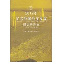 2012年江苏沿海沿江发展研究报告集