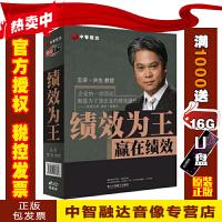 正版包票 绩效为王 赢在绩效 洪生(6VCD)视频讲座光盘影碟片