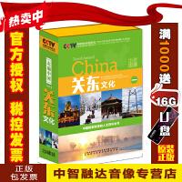 正版包票 走遍中国 关东文化 中国地理人文百科全书(20DVD)视频光盘影碟片