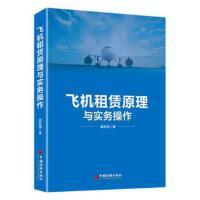 正版 飞机租赁原理与实务操作 郭愈强 著 中国经济出版社00