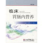 【二手旧书9成新】 临床胃肠内营养 张思源,于康 人民军医出版社 9787509126820