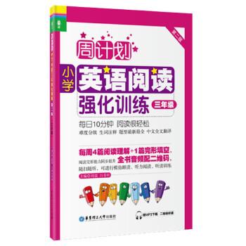 英语阅读(三年级)(pdf+txt+epub+azw3+mobi电子书在线阅读下载)