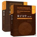 量子力学(1卷) 量子力学(2卷) 科恩 塔诺季 陈星奎 刘家谟译 2本