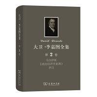 大卫・李嘉图全集 第2卷:马尔萨斯《政治经济学原理》评注