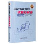 历届中国高考数学试题及解答.第三卷:1990-1999(第3卷)