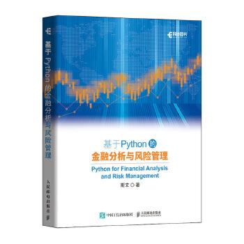 基于Python的金融分析与风险管理 Python金融分析和风险管理的实用指南 金融大数据分析和金融风控的参考书 金融科技人才的优选读物 NumPy、Pandas、Matplotlib等重要模块的使用技巧尽在掌握