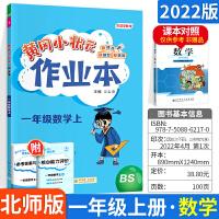 黄冈小状元一年级上册数学作业本 小学生训练习册复习题资料教辅导书同步作业本