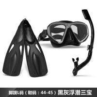 全干式呼吸管潜水镜浮浅装备近视浮潜三宝套装
