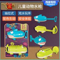 比乐B.Toys动物水枪宝宝洗澡男孩女孩泳池沙滩戏水玩具抽拉两支装
