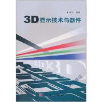 【二手旧书8成新】3D显示技术与器件 王琼华 科学出版社 9787030306661