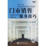 门市销售服务技巧(6VCD+12讲数)