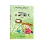 童话中的新世界丛书�q童话中的正义