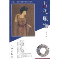 古代服饰(20世纪中国文物考古发现与研究丛书)