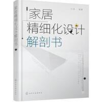 正版书籍 家居精细化设计解剖书 沈源著 化学工业出版社 9787122292858