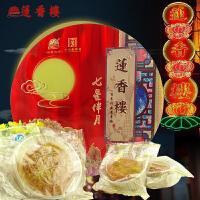 【包邮】莲香楼 七星伴月月饼 1020g 铁盒装 广式中秋节月饼