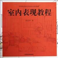 中国美术院校手绘设计系列教材:室内表现教程