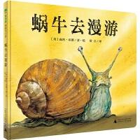 蜗牛去漫游(魔法象・图画书王国)