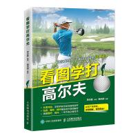 看图学打高尔夫