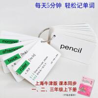 上海牛津版英语单词卡片幼儿童学英文早教学习卡片1 2年级上下册