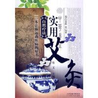 【新书店正版】自然疗法:实用艾灸蔡文天津科学技术出版社9787530880142