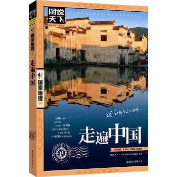 走遍中国(pdf+txt+epub+azw3+mobi电子书在线阅读下载)