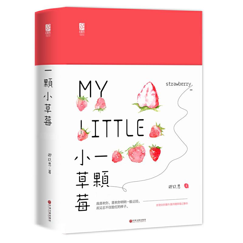 一颗小草莓 我喜欢你,喜欢你明明一脸正经,却又忍不住脸红的样子。校园|甜文|女霸王|男学霸,火焰|冰山|青春。