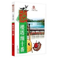 浙江省非物质文化遗产代表作丛书:楼塔细十番 夏雪勤 9787551407465
