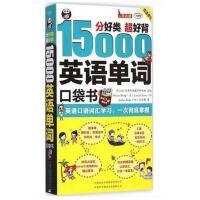 15000英语单词口袋书 赠口语音标手册 便携分类随身背英语单词速记大全英语词汇手册英语单词书记忆法初中高中大学自学入