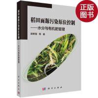 【旧书二手书9成新】稻田面源污染原位控制――水分与有机肥管理/梁新强 等/科