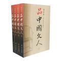 品中国文人(全四册)(2018新版)
