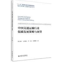 中国交通运输行业低碳发展策略与展望