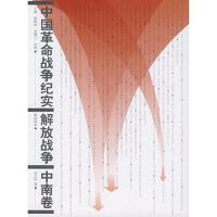 中国革命战争纪实:解放战争--中南卷 金立昕 9787010041995