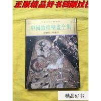 【二手旧书9成新】中国敦煌壁画全集11(麦积山炳灵寺)精装