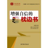 [3D电子书]圣才学习网・增强自信的枕边书(仅适用PC阅读)