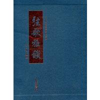 弦歌雅韵--(精)二十世纪琴学资料珍萃