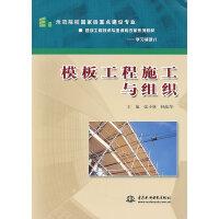 模板工程施工与组织 (示范院校国家级重点建设专业 建筑工程技术专业课程改革系列教材--学习领域八)