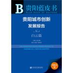 贵阳蓝皮书:贵阳城市创新发展报告No.1 白云篇