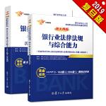 银行从业资格考试教材2018 大途官方教材 法律法规与综合能力  教材、历年真题库套装(共2册)