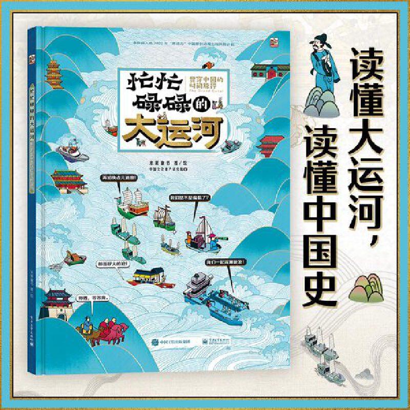 忙忙碌碌的大运河 贯穿中国的时间旅行 大运河是一项改变中国命运的伟大工程,是中国政治、经济、文化、水利、城市、交通等的生动见证!10段河段、23座城市、100余幅精美插画、400+知识点,让孩子充分理解运河的价值,读懂历史,坚定文化自信!