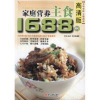 家庭营养主食1688例 犀文图书 浙江科学技术出版社