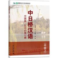 中日桥汉语(中级上) 汲传波,[日] 杉本雅子 9787301286647 北京大学出版社教材系列