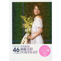现货 日版 写真 乃木坂46 �l藤美彩 PORTRAIT 卫藤美彩