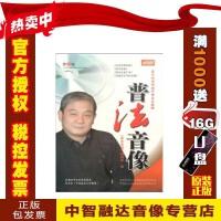 正版包票普法音像第7辑 中华人民共和国刑法修正案八解读4DVD视频讲座光盘碟片